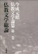 【送料無料】 仏教文学総論 今成元昭仏教文学論纂 / 今成元昭 【全集・双書】