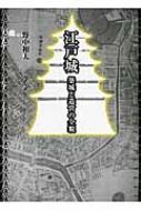【送料無料】 江戸城 築城と造営の全貌 / 野中和夫 【本】