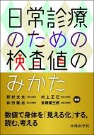 【送料無料】 日常診療のための検査値のみかた / 野村文夫 【本】