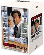 【送料無料】 太陽にほえろ! 1986+PART2 DVD-BOX 【DVD】