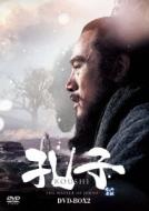 【送料無料】 孔子 DVD-BOX2 【DVD】