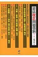 【送料無料】 憲法改正問題資料 / 渡辺治 【本】