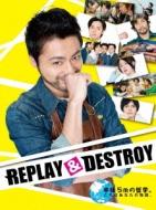 【送料無料】 REPLAY & DESTROY Blu-ray-BOX 【BLU-RAY DISC】