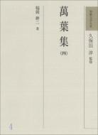 【送料無料】 萬葉集 4 和歌文学大系 / 稲岡耕二 【全集・双書】