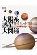 【送料無料】 太陽系惑星大図鑑 CGが明かす新しい宇宙 / Dk社 【本】