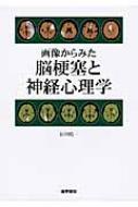 【送料無料】 画像からみた脳梗塞と神経心理学 / 田川皓一 【本】