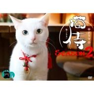 【送料無料】 猫侍 Season2 DVD-BOX 【DVD】