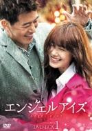 【送料無料】 エンジェルアイズ DVD-BOX1 【DVD】