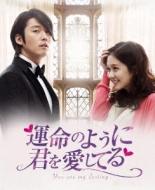 【送料無料】 運命のように君を愛してる DVD-BOX 1 【DVD】