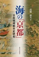 【送料無料】 海の「京都」 日本琉球都市史研究 / 高橋康夫 【本】
