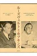 【送料無料】 ルーズヴェルトとホプキンズ / ロバート・シャーウッド 【本】