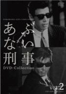【送料無料】 あぶない刑事 DVD-COLLECTION Vol.2 【DVD】