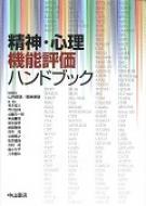 【送料無料】 精神・心理機能評価ハンドブック / 山内俊雄 【本】