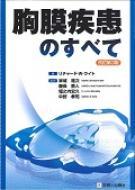 【送料無料】 胸膜疾患のすべて / リチャード・W・ライト 【本】