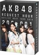 【送料無料】 AKB48 / AKB48 リクエストアワーセットリストベスト1035 2015(200~1ver.)スペシャルBOX (9DVD) 【DVD】