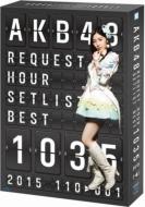【送料無料】 AKB48 / AKB48 リクエストアワーセットリストベスト1035 2015(110~1ver.)スペシャルBOX (5Blu-ray) 【BLU-RAY DISC】