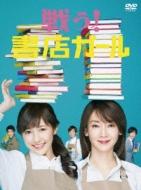 【送料無料】 戦う!書店ガール DVD-BOX 【DVD】