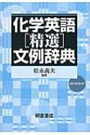 【送料無料】 化学英語「精選」文例辞典 / 松永義夫 【辞書・辞典】