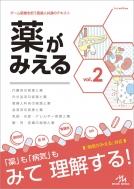 【送料無料】 薬がみえる vol.2 / 医療情報科学研究所 【本】