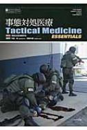 【送料無料】 事態対処医療 Tactical Medicine Essentials / ジョン・エモリー・キャンプベル 【本】