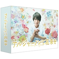 【送料無料】 アルジャーノンに花束を DVD-BOX 【DVD】