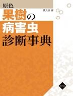 【送料無料】 原色 果樹の病害虫診断事典 / 農文協 【本】