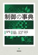 【送料無料】 制御の事典 / 野波健蔵 【辞書・辞典】