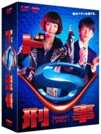 【送料無料】 ドs刑事 DVD-BOX 【DVD】