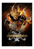 【送料無料】 【TVシリーズ】牙狼<GARO>-GOLD STORM-翔 Blu-ray BOX 2 【BLU-RAY DISC】
