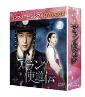 高額売筋 送料無料 アラン使道伝 コンプリート シンプルdvd Box Dvd