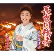 中村美律子 ナカムラミツコ / 長良川鵜情 / 素顔のままで  【Cassette】