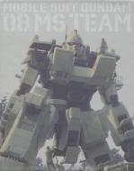 【送料無料】 機動戦士ガンダム / 第08MS小隊 Blu-ray メモリアルボックス 特装限定版 【BLU-RAY DISC】