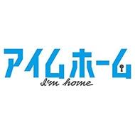 【送料無料】 アイムホーム DVD-BOX 【DVD】