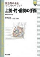 【送料無料】 上腕・肘・前腕の手術 整形外科手術イラストレイデッド / 金谷文則 【全集・双書】