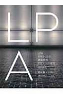 【送料無料】 LPA1990‐2015 建築照明デザインの潮流 / 面出薫 【本】