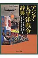 【送料無料】 アジア・太平洋戦争辞典 / 吉田裕(歴史学者) 【辞書・辞典】