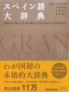 【送料無料】 スペイン語大辞典 / 山田善郎 【辞書・辞典】