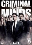 【送料無料】 クリミナル・マインド / FBI vs. 異常犯罪 シーズン9 コレクターズBOX Part1 【DVD】