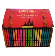 【送料無料】 ハリー ポッターシリーズ全20巻セット 静山社ペガサス文庫 / J・K・ローリング 【新書】