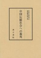 【送料無料】 宋代史研究会研究報告 10 中国伝統社会への視角 / 宋代史研究会 【全集・双書】
