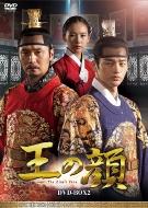 【送料無料】 王の顔 DVD-BOX2 【DVD】