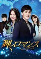 【送料無料】 輝くロマンスDVD-BOX3 【DVD】