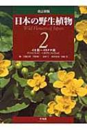 【送料無料】 日本の野生植物 2 イネ科~イラクサ科 / 大橋広好 【図鑑】