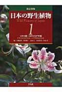 【送料無料】 日本の野生植物 1 ソテツ科~カヤツリグサ科 / 大橋広好 【図鑑】