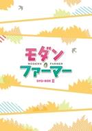 【送料無料】 モダン ファーマー DVD-BOX 2 【DVD】