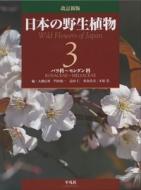 【送料無料】 改訂新版日本の野生植物 3 バラ科-センダン科 / 大橋広好 【図鑑】
