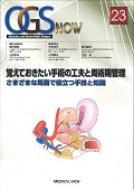 【送料無料】 覚えておきたい手術の工夫と周術期管理 23 Ogs Now / 櫻木範明 【全集・双書】