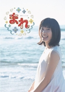 【送料無料】 まれ 完全版 ブルーレイBOX2 【BLU-RAY DISC】