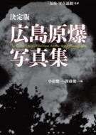 送料無料 決定版 広島原爆写真集 贈り物 小松健一 本 在庫処分