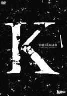 【送料無料】 舞台『K』第二章 -AROUSAL OF KING- DVD 【DVD】